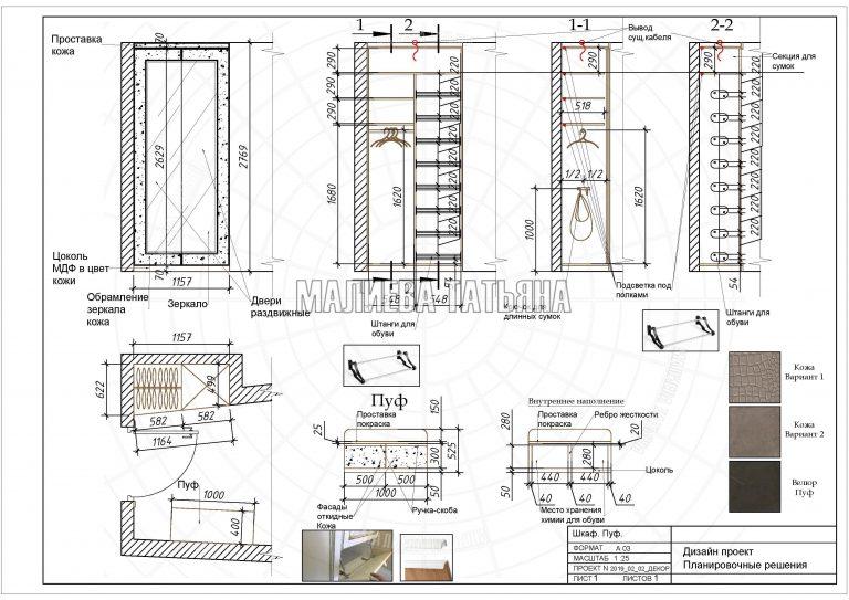 Чертеж мебели - шкаф и пуф с размерами и конструкцией
