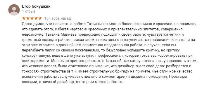 Отзыв на дизайн проект от Егора из ЖК Яуза Парк