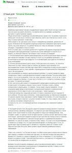 Отзыв от Антонова Вадима Владимировича на Houzz