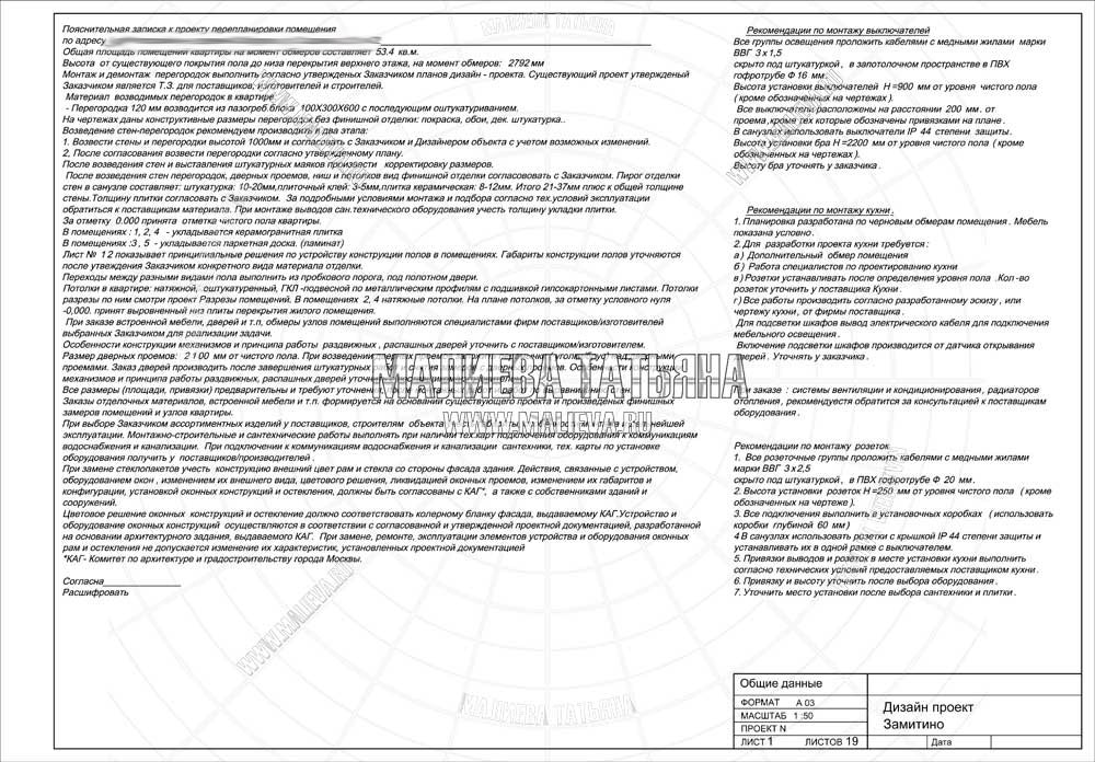Дизайн проект: пояснительная записка