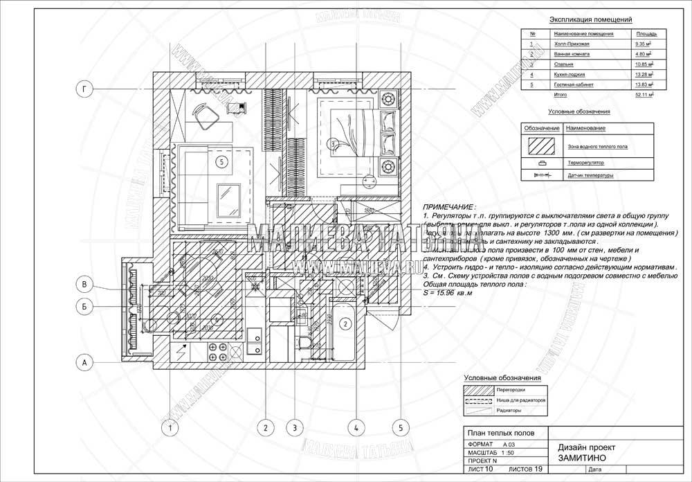 Дизайн проект: план теплого пола
