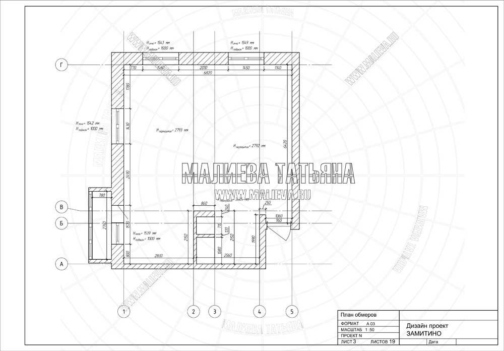 Дизайн проект: план обмеров
