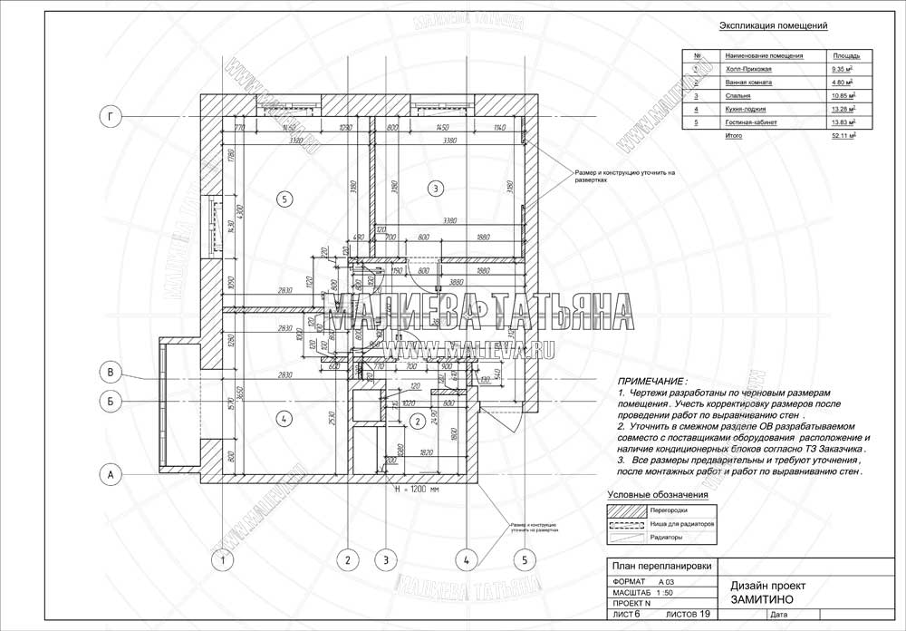 Дизайн проект: план перепланировки