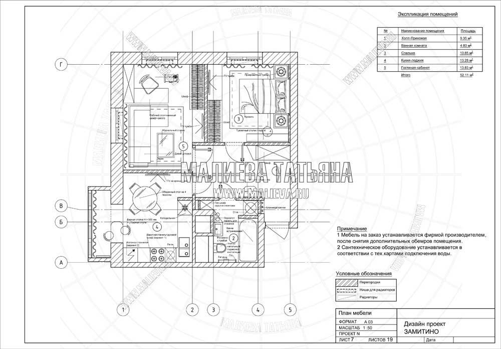 Дизайн проект: план мебели