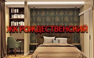Дизайн интерьера в ЖК Рождественский
