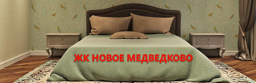 Дизайн проект в Новом Медведково