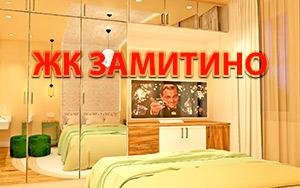 Дизайн интерьера в 2-х комнатной квартире ЖК Замитино