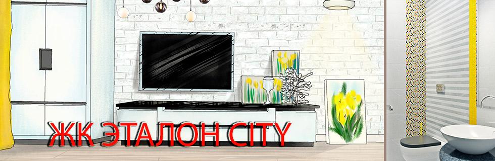 Дизайн проект в Эталон City