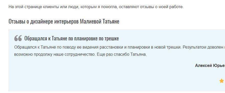 Малиева Татьяна отзывы