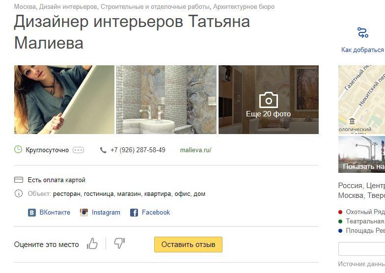 Малиева Татьяна отзывы на Яндекс картах