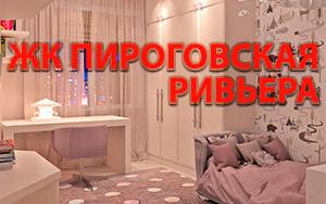Дизайн интерьера в 2-х комнатной квартире ЖК Пироговская Ривьера