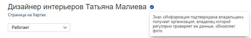 Малиева Татьяна Подтвержденная компания на Яндекс Картах