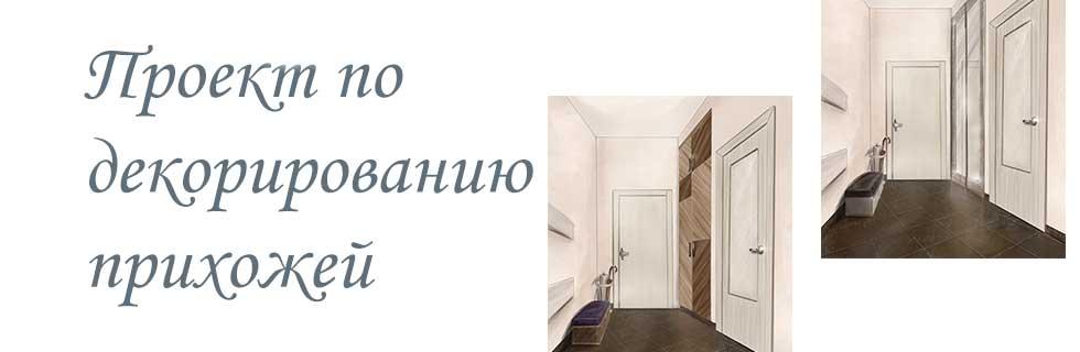 Декорирование прихожей в Москве (Куркино) 2019
