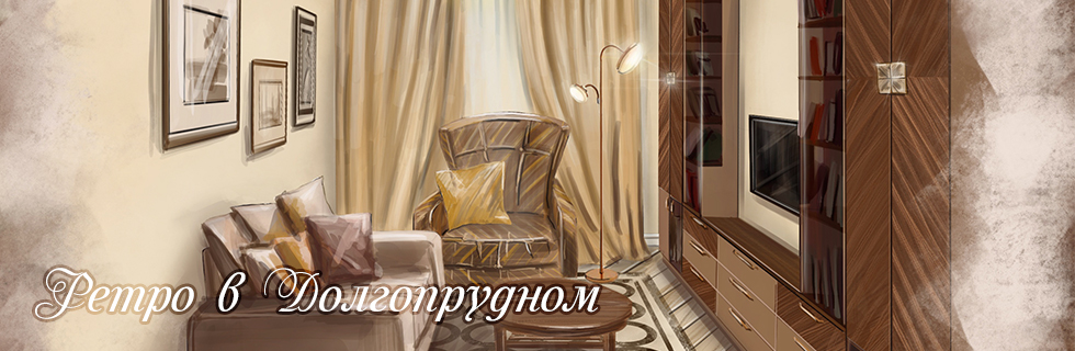 Дизайн проект квартиры в ЖК Центральный (Долгопрудный)