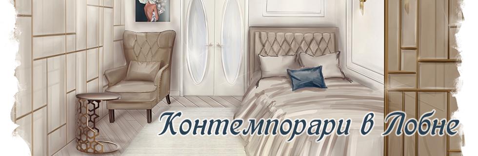 Дизайн проект совмещенной спальни и гостиной в Лобне (Малиева Татьяна, 2019)