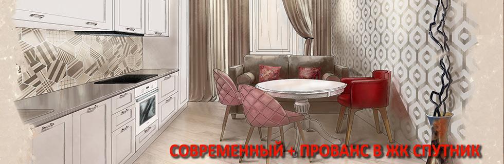 Дизайн проект однокомнатной квартиры в ЖК Спутник